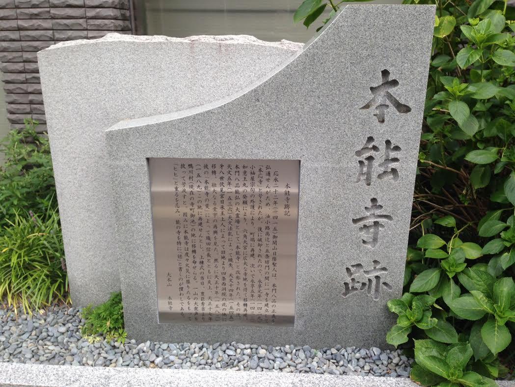 honnnouji1