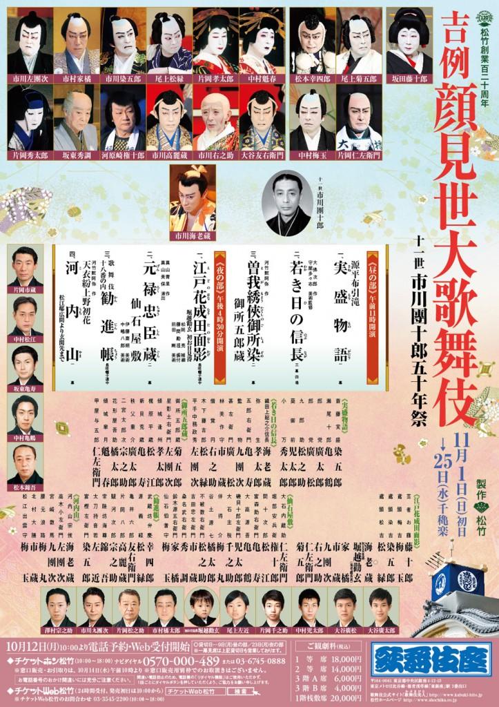 kabukiza_201511ffl