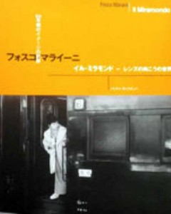 2001年マライーニ展図録