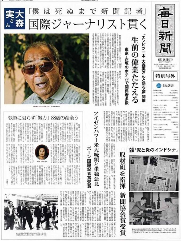 大森実氏の死を報じる毎日新聞