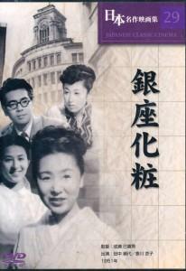 新東宝『銀座化粧』(1951年公開)