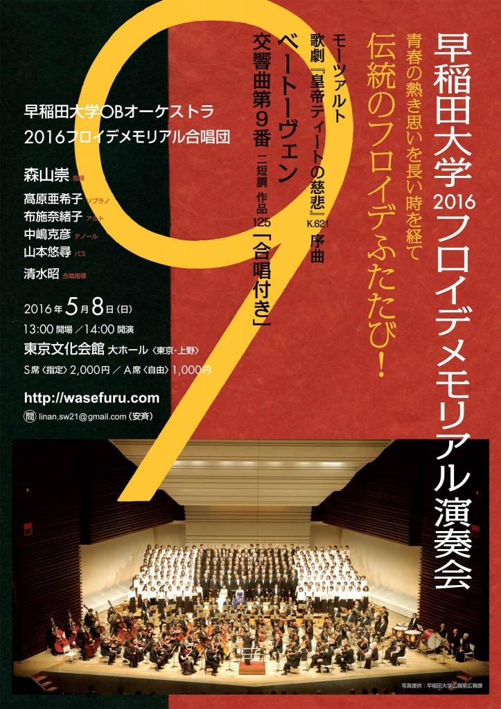 2016年第9演奏会チラシ