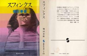 集英社文庫1977年