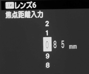85mmに焦点距離を変更しました。