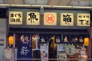 大井町の居酒屋看板