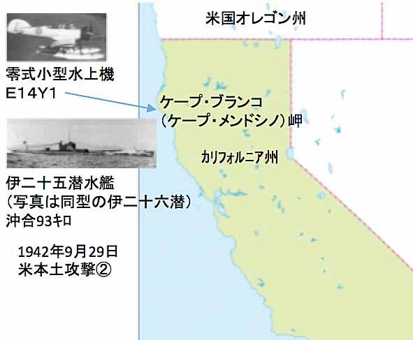 米本土攻撃2