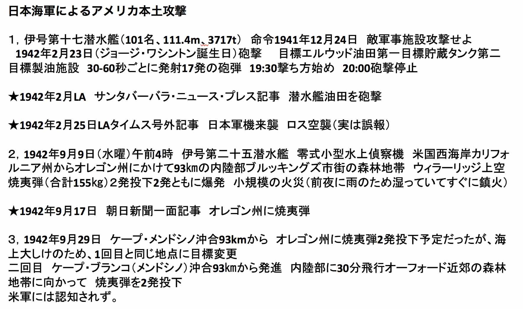 日本海軍による本土攻撃2