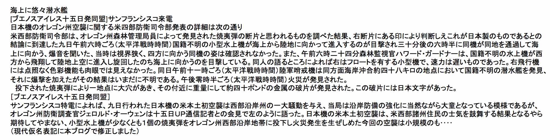 朝日新聞1942年記事2