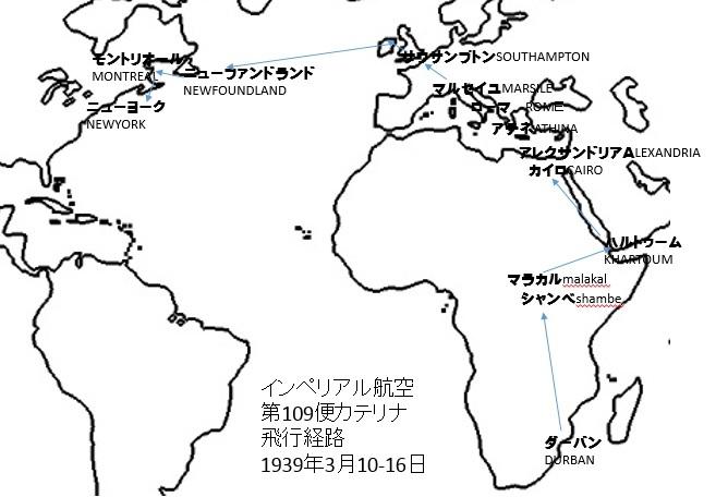 インペリアル航空第109便飛行経路
