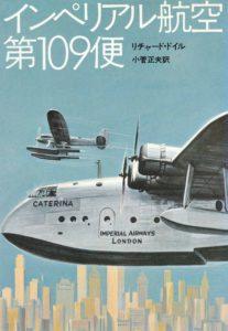 インペリアル航空第109便表紙