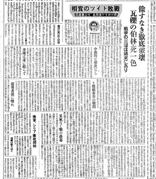 19450605朝日新聞