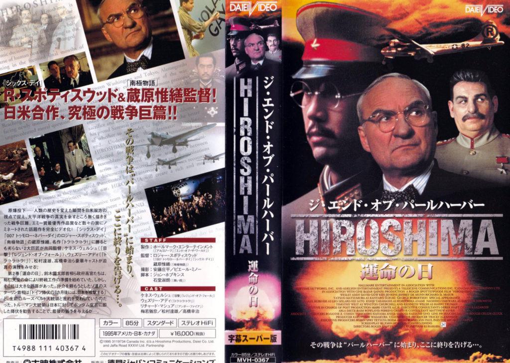 HIROSHIMA 運命の日