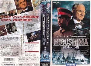 HIROSHIMA2破滅への道